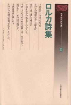 『ロルカ詩集』(土曜美術社出版販売) 小海永二:訳