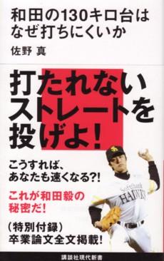 佐野真 『和田の130キロ台はなぜ打ちにくいか』(講談社現代新書)