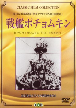 DVD『戦艦ポチョムキン』