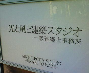 光と風と建築スタジオ