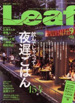 月刊「Leaf(リーフ)」
