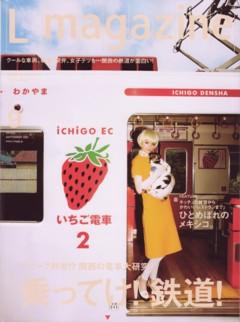 月刊「L magazine(エルマガジン)」