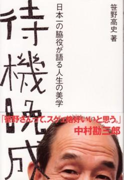 笹野高史 『待機晩成』