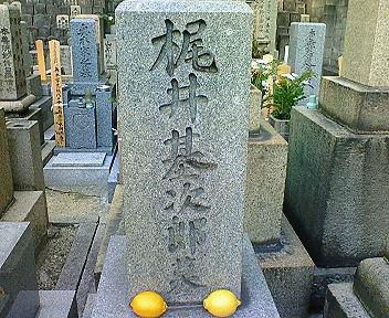梶井基次郎の墓