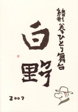 緒形拳ひとり舞台「白野 ─シラノ─」公演パンフレット