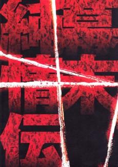 「幕末純情伝」2008公演パンフレット