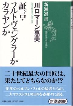 川口マーン惠美 『証言・フルトヴェングラーかカラヤンか』(新潮選書)