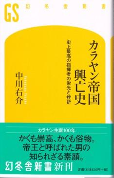 中川右介 『カラヤン帝国興亡史』(幻冬舎新書)