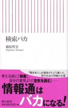 藤原智美 『検索バカ』(朝日新書)