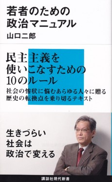 山口二郎 『若者のための政治マニュアル』(講談社現代新書)