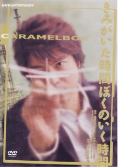 DVD 演劇集団キャラメルボックス「きみがいた時間ぼくのいく時間」(NHKエンタープライズ)