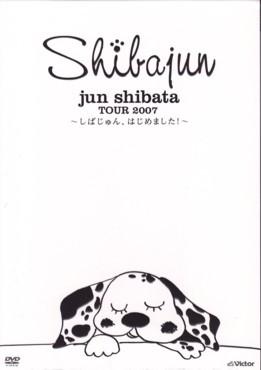 柴田淳 DVD「柴田淳 TOUR2007 しばじゅん、はじめました」