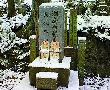内藤湖南の墓