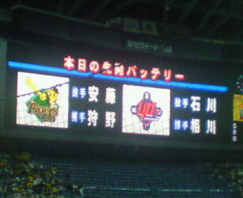 阪神対ヤクルト開幕投手