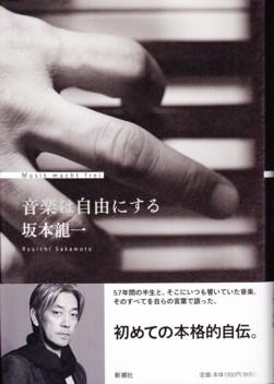 坂本龍一 『音楽は自由にする』(新潮社)