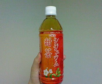 甜茶シジュウム