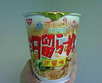 ズームインSUPER<br />   汐留ラーメン