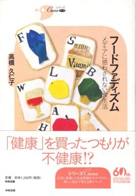 高橋久仁子著『フードファディズム』(中央法規出版)