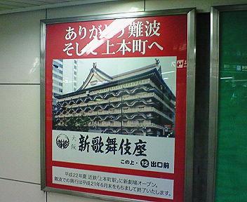 ありがとう難波、新歌舞伎座