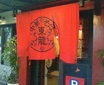 京都のラーメン店(5) 「中華そば 東龍」