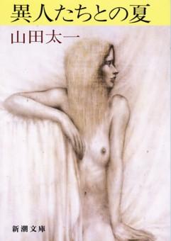山田太一 『異人たちとの夏』(新潮文庫)