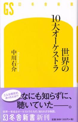 中川右介 『世界の10大オーケストラ』(幻冬舎新書)