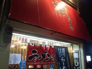 京のラーメン店 ラーメン桜