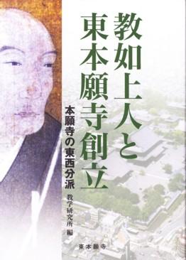 『教如上人と東本願寺創立』(東本願寺出版部)