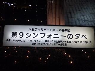 大阪フィルハーモニー交響楽団「第9シンフォニーの夕べ」