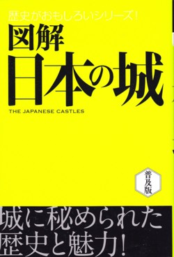 『図説 日本の城 普及版』(西東社)