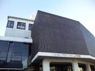 愛知県勤労会館