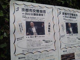 京都市交響楽団at<br />  円山公園音楽堂