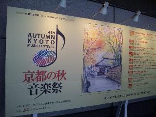 京都の秋音楽祭2010