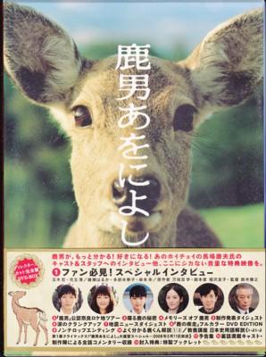 DVDBOX「鹿男あをによし」