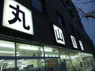 丸山書店北白川店