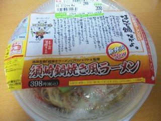 インスタント「須崎鍋焼き風ラーメン」