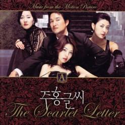 韓国映画「スカーレットレター」オリジナル・サウンドトラック