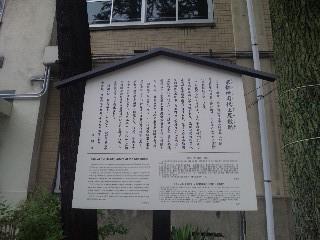 京都所司代上屋敷跡案内板