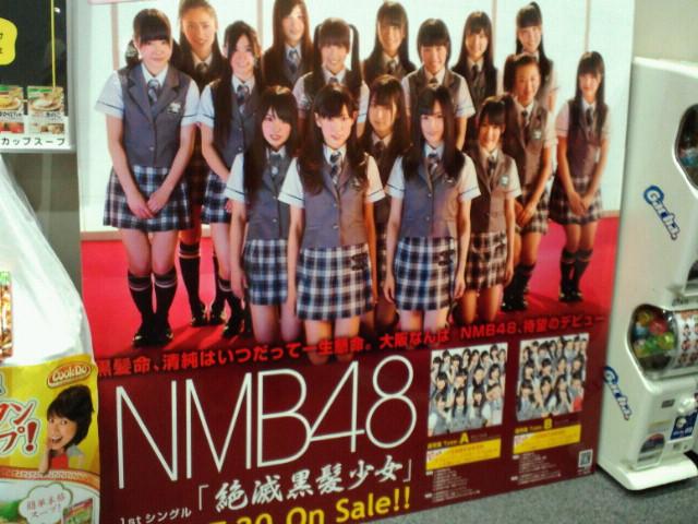 NMB48 「絶滅黒髪少女」プロモーション用パネル