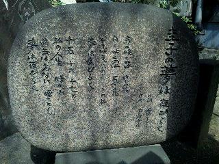「圭子の夢は夜ひらく」歌碑