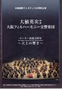 大植英次指揮大阪フィルハーモニー交響楽団演奏会「マーラー没後100年 ~天上の響き~」