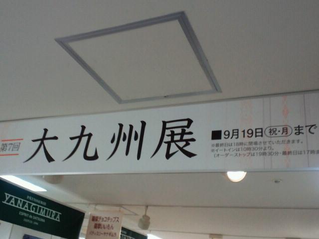 名古屋小旅行記