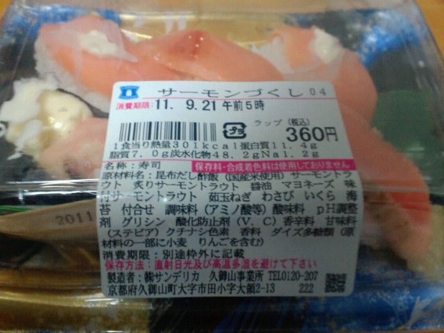 ローソン寿司「サーモンづくし」
