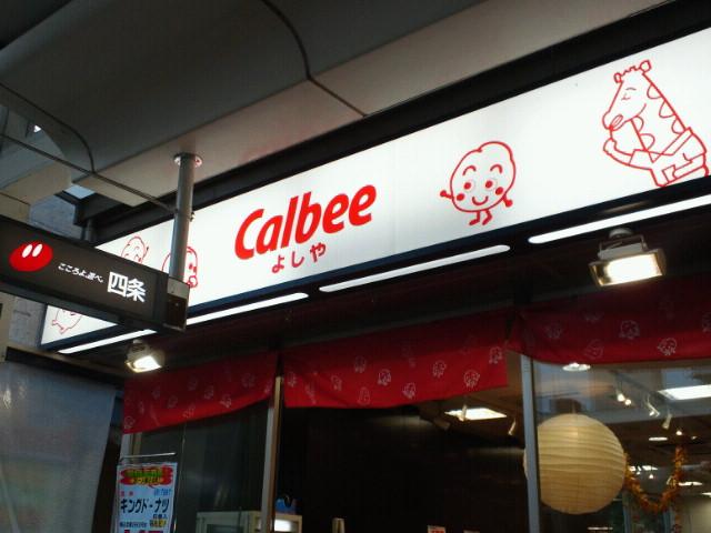 Calbee よしや