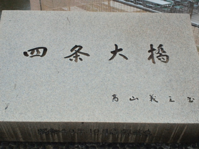 四条大橋の碑