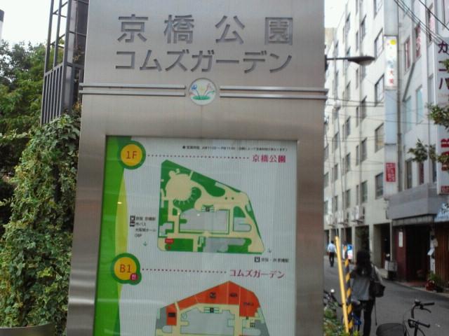 京橋公園コムズガーデン