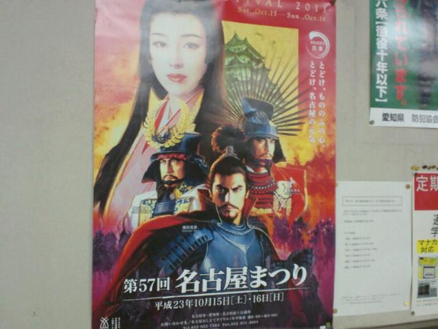 第57回名古屋まつりポスター