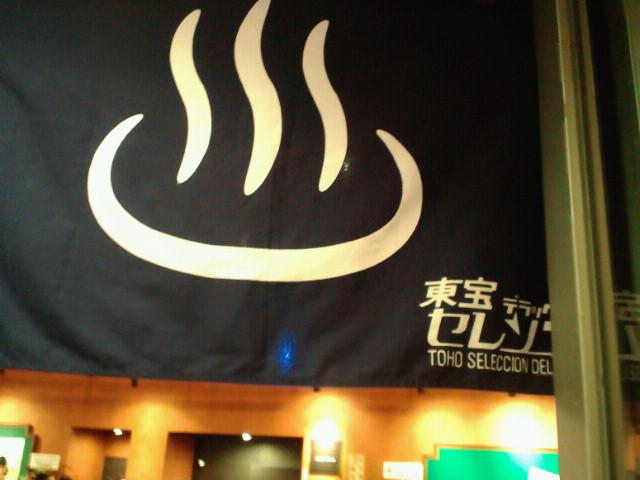 東京セレソンデラックス「わらいのまち」会場で