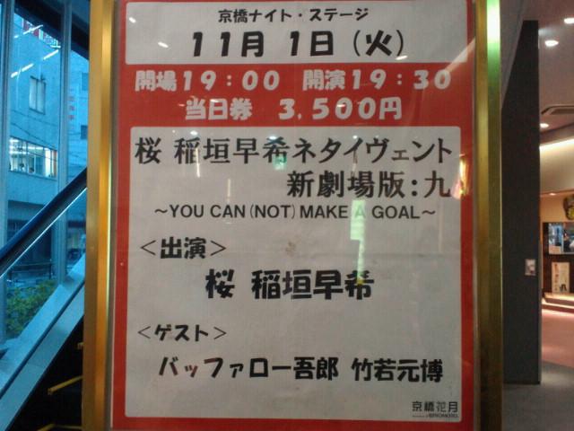 「桜稲垣早希ネタイヴェント新劇場版<br />  :九」
