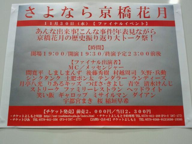 京橋花月ファイナルステージ